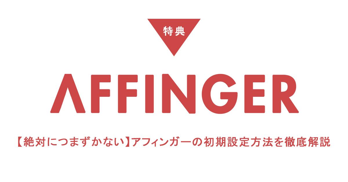 【絶対につまずかない】アフィンガー5の初期設定方法を徹底解説