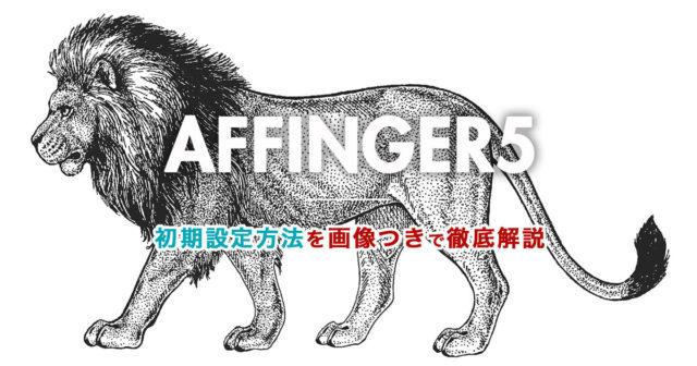 【絶対につまづかない】アフィンガー5の初期設定方法を画像つきで徹底解説