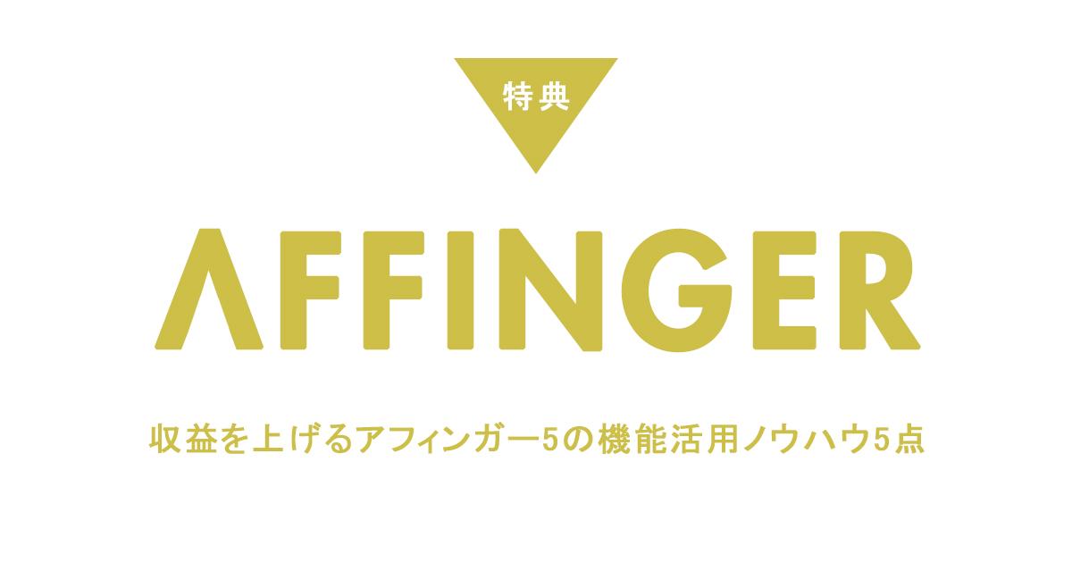 収益を上げるアフィンガーの機能活用ノウハウ5点を大公開!