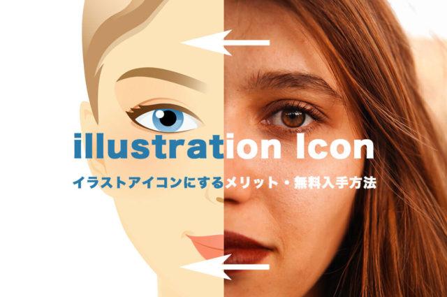 ブログのアイコンをイラストにするメリットや無料でイラストを入手する方法を大公開!