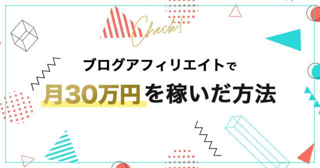 ブログアフィリエイトで月30万円を稼いだ方法を大公開!真似してOKです。