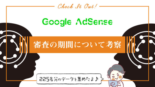 Googleアドセンス審査の期間はどれくらいかかる?225名のデータをもとにご紹介