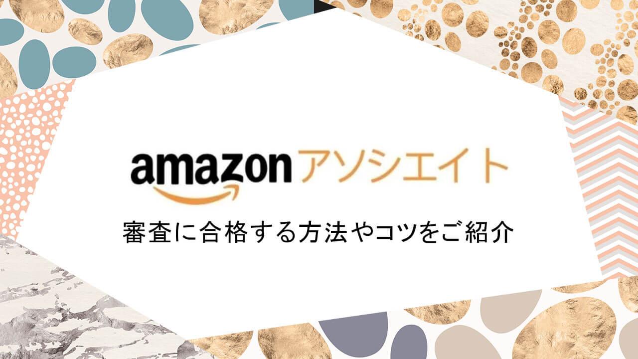Amazonアソシエイトの審査に合格する方法やコツをご紹介【2020年決定版】