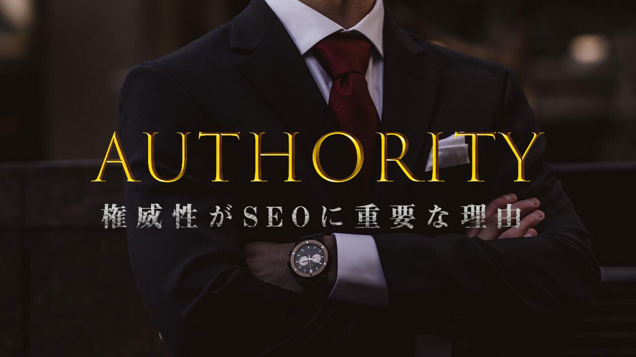 権威性がSEOに重要な理由【ブログ記事に取り入れないと損します】