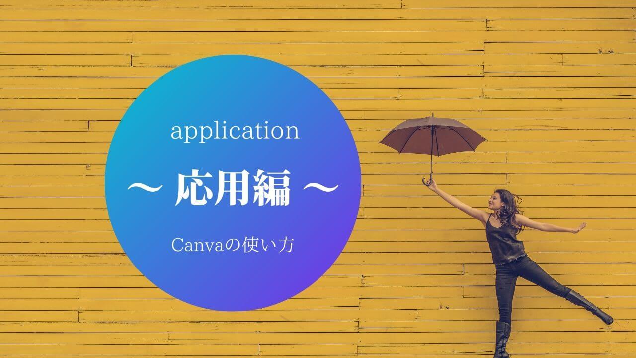 Canva(キャンバ)の使い方応用編