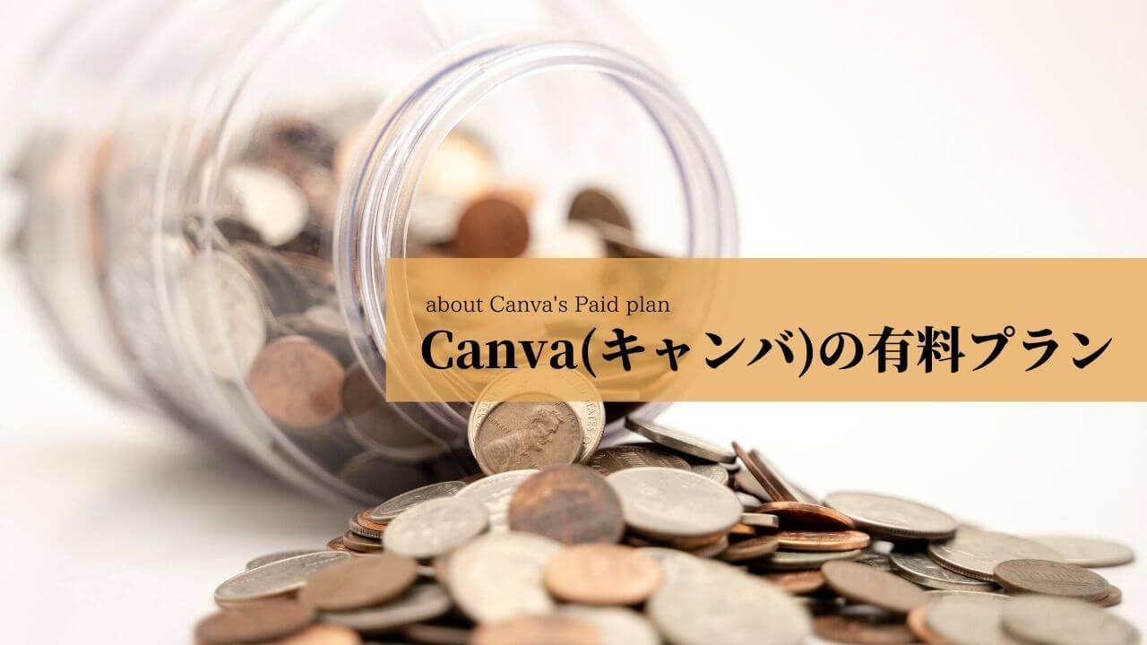 Canva(キャンバ)の有料プランについて