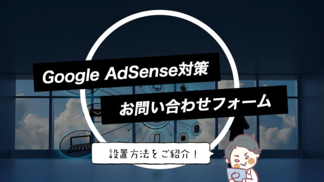 【グーグルアドセンス対策】お問い合わせフォームを作る方法【ワードプレスで実装・真似OK】