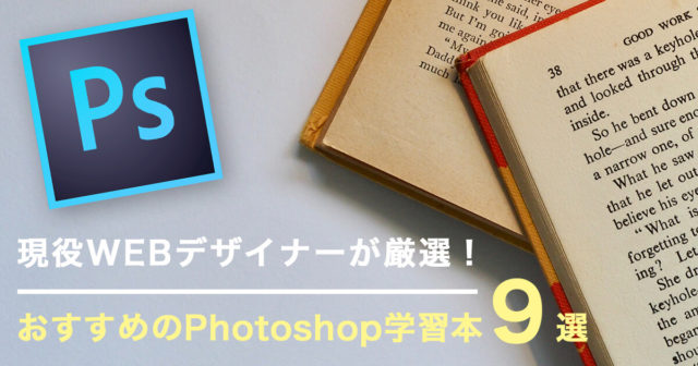 【2020年版】Photoshop学習でおすすめの本9選【WEBデザイナーが厳選】