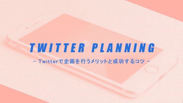 Twitterで企画を行うメリットと成功するコツを特別公開【誰でもすぐに再現可能】