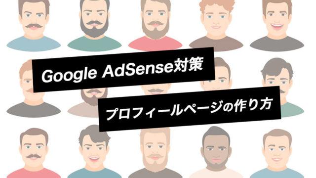 グーグルアドセンス審査を突破する「プロフィール」ページの作り方【真似してOK!】