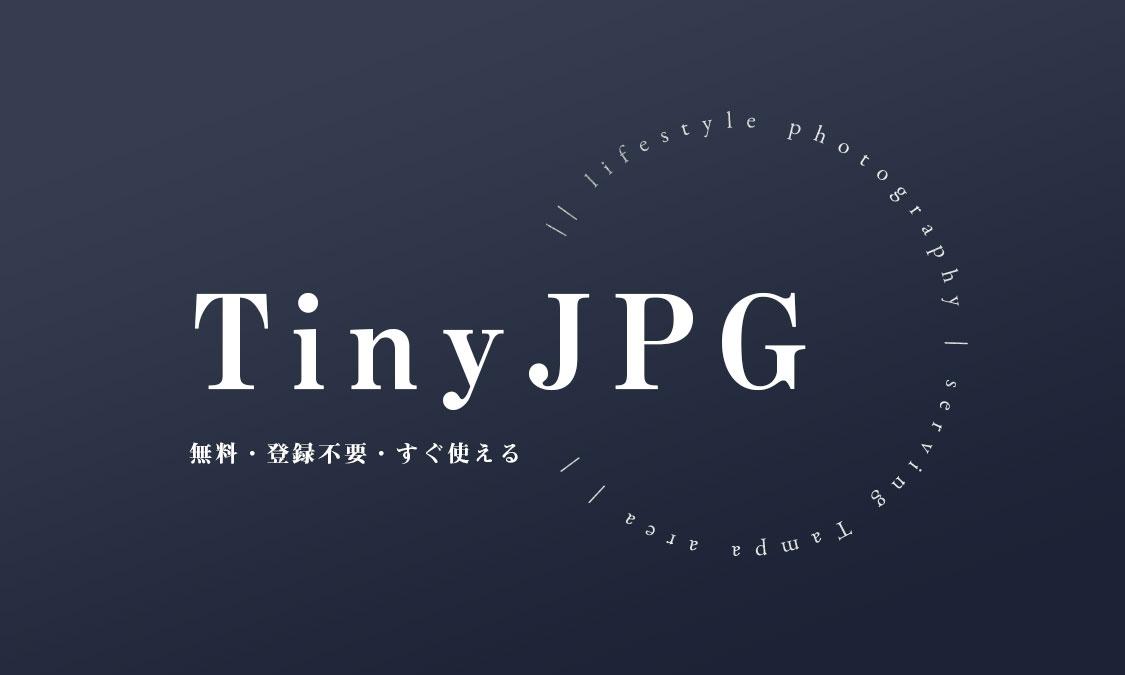 「TinyJPG」の使い方や画像を圧縮する方法を公開【無料・登録不要・すぐ使える】
