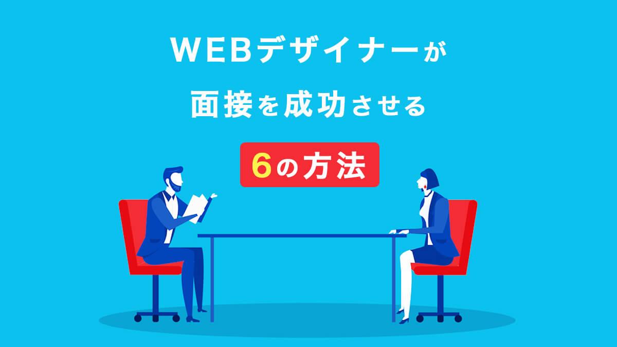 webデザイナーが面接(採用試験)を成功させる6の方法【未経験・経験者どちらも必見】