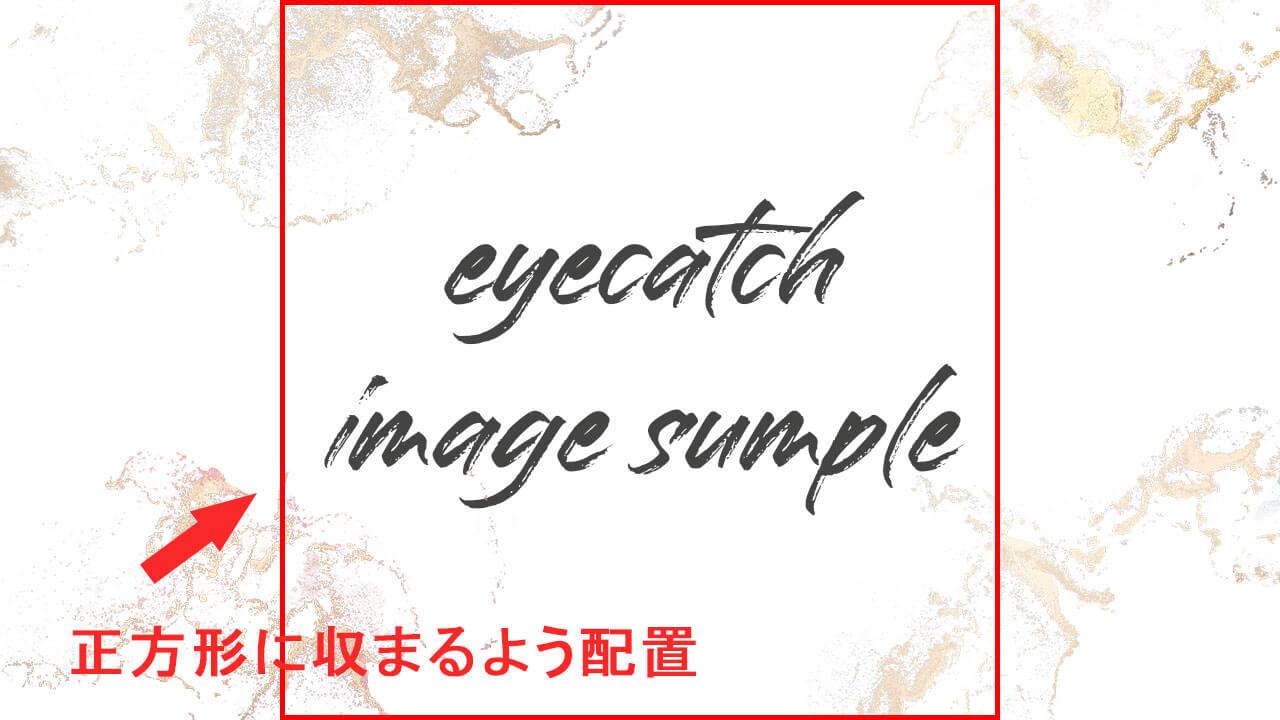 アフィンガーのアイキャッチ画像で正方形を意識する