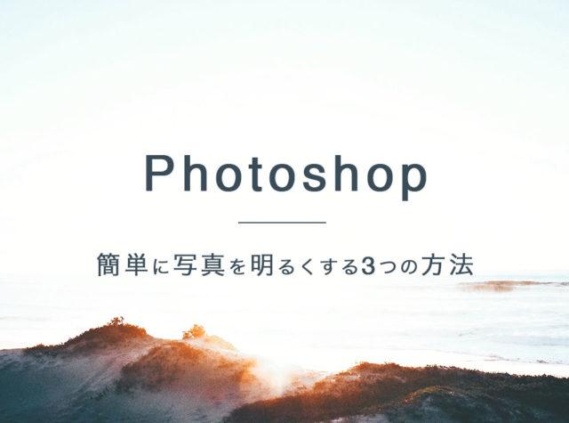 フォトショップで簡単に写真を明るくする3つの方法【画像で詳しく方法解説】