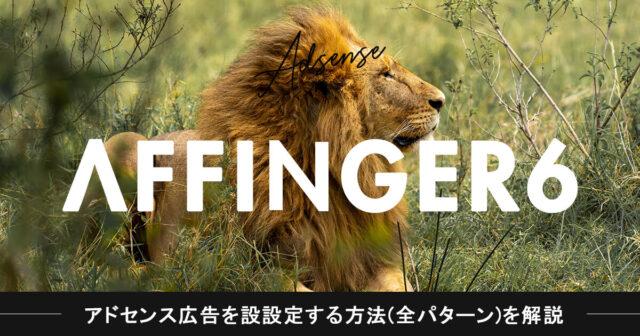 アフィンガー6(AFFINGER6)でアドセンス広告を設定する方法【絶対できる】