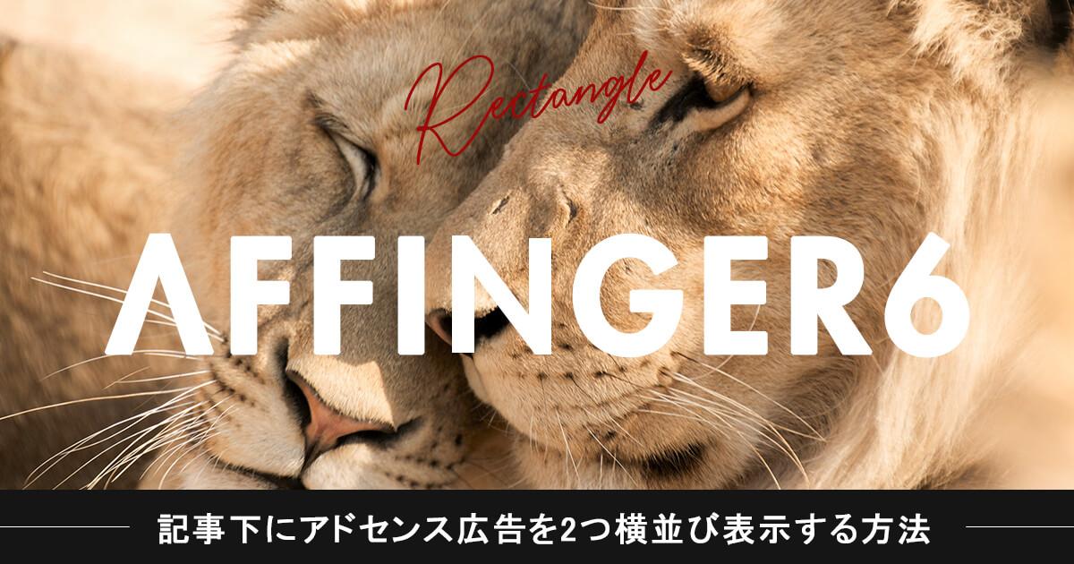 【アフィンガー6】記事下にアドセンス広告を2つ横並び表示する方法【画像付きで解説】