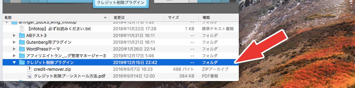 購入時にダウンロードしたファイルに「クレジット削除プラグイン」があるか確認