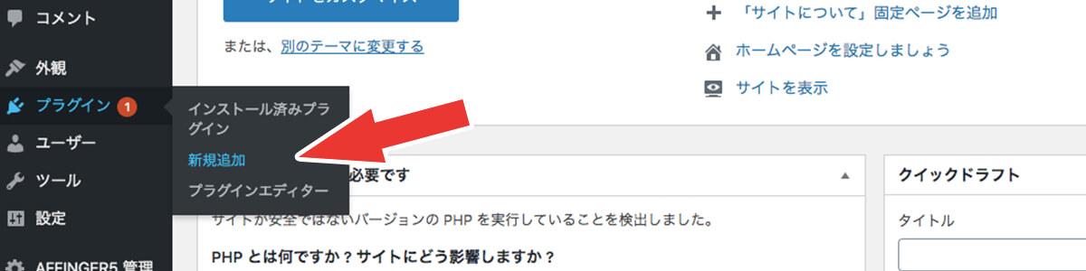 WordPress管理画面からプラグインをアップロード