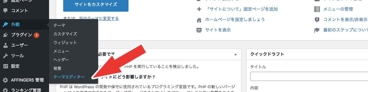 ワードプレス管理画面へ進み【外観】→【テーマエディター】をクリック