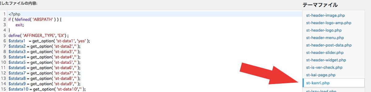 【テーマファイル】のところで「st-kanri.php」を選択