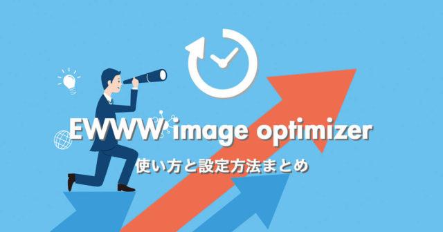 【画像付き】EWWW image optimizerの使い方と設定方法まとめ