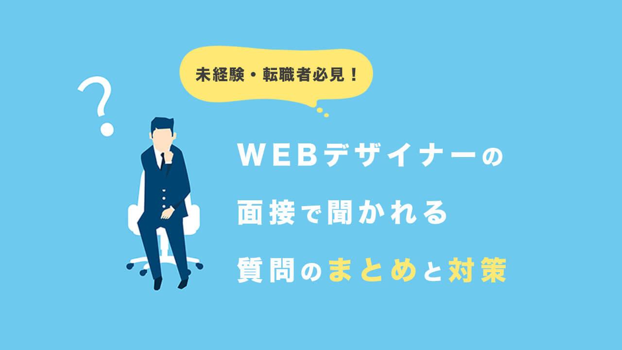 webデザイナーの面接で聞かれる質問のまとめと対策【未経験・転職を考えている人必見】