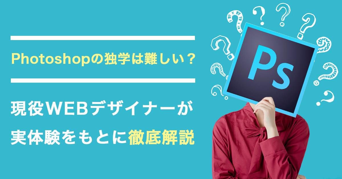 【お悩み解決】photoshopの独学は難しい?現役WEBデザイナーが徹底解説!