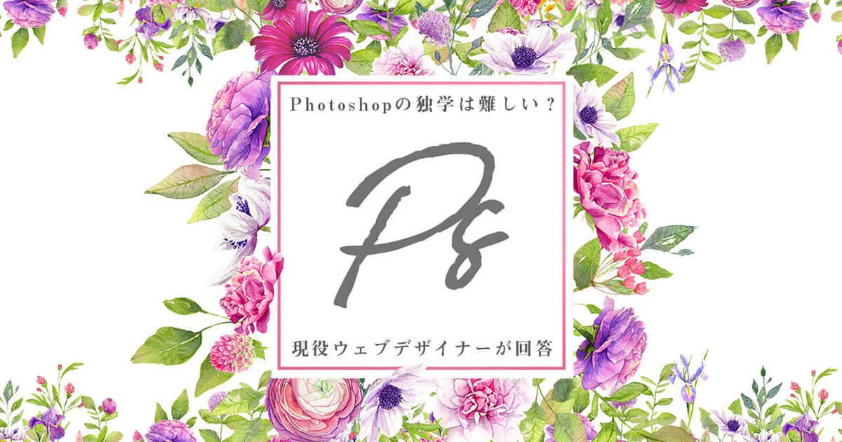 photoshopの独学は難しい?3ヶ月の独学でウェブデザイナーになった私がお答えします。