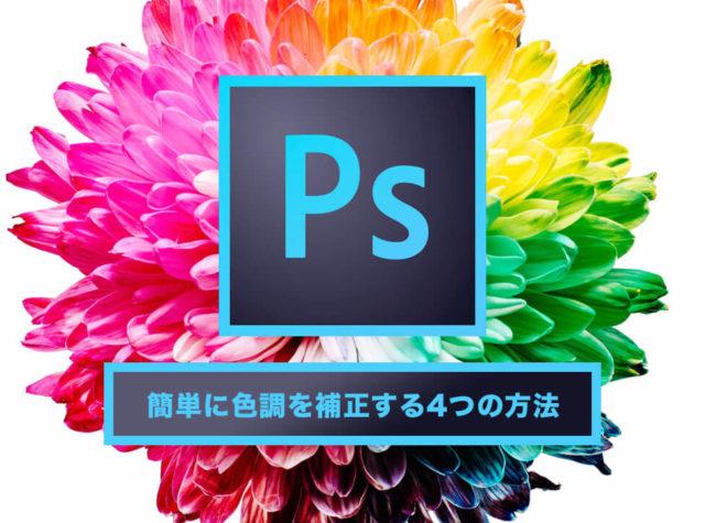 フォトショップで簡単に色調を補正する4つの方法【画像で詳しく方法を解説】