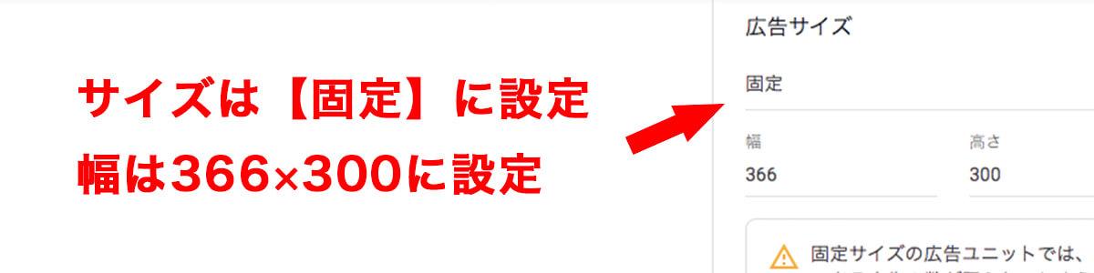 アフィンガー6で広告を2つ横並びにする手順2