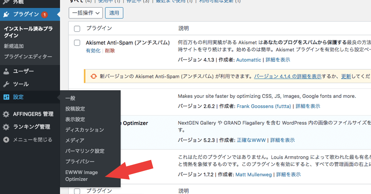EWWW Image Optimizerの設定方法1