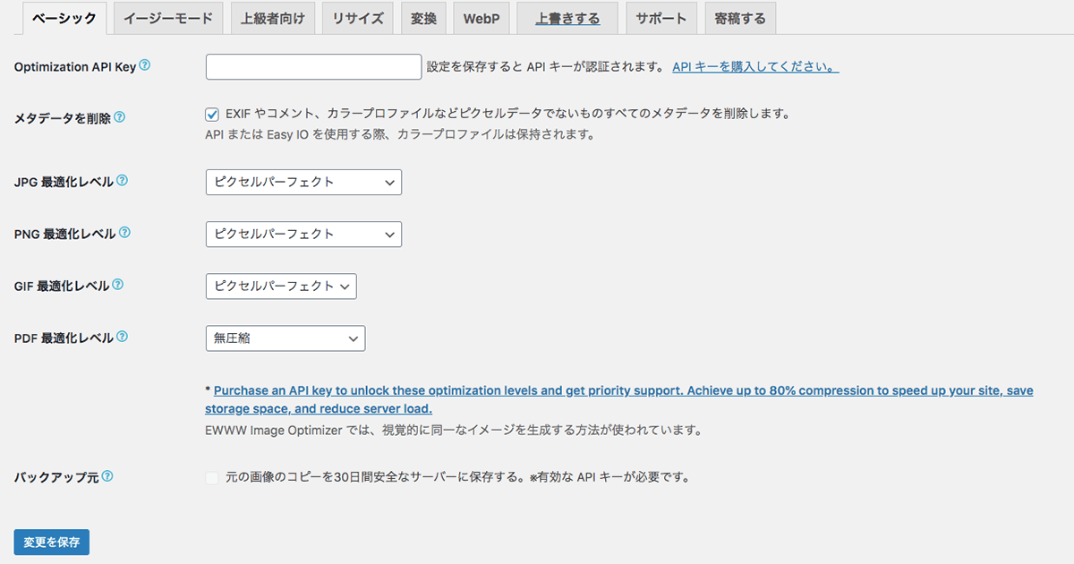 EWWW Image Optimizerの設定方法5