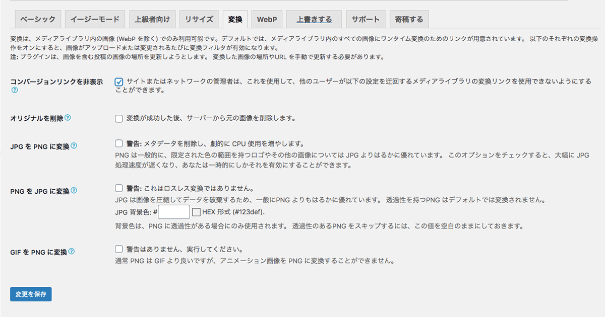 EWWW Image Optimizerの設定方法2