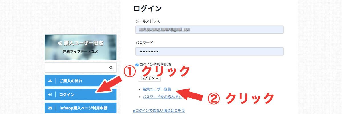【ログイン】→【新規ユーザー登録】の順にクリック