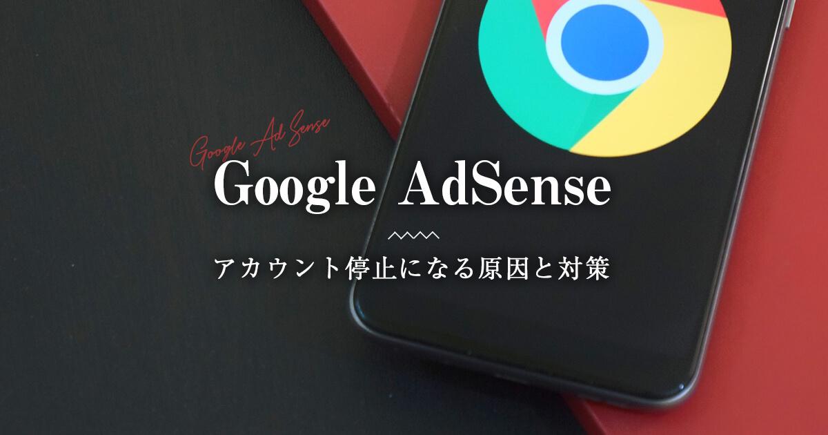 【2020年版】Googleアドセンスのアカウント停止になる原因と対策【該当者は要注意】
