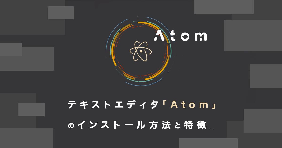 無料のテキストエディタは「Atom」がおすすめ!特徴やインストール方法やをご紹介
