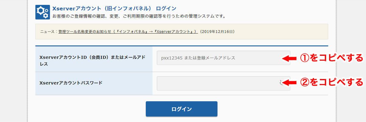Xserverアカウント(旧インフォパネル)」ログインページ
