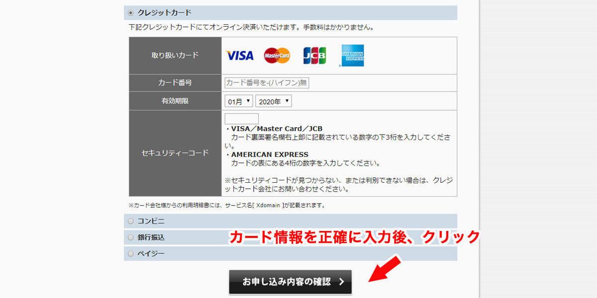 クレジットカードで支払った場合の手順