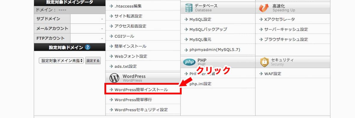 【WordPress簡単インストール】をクリック