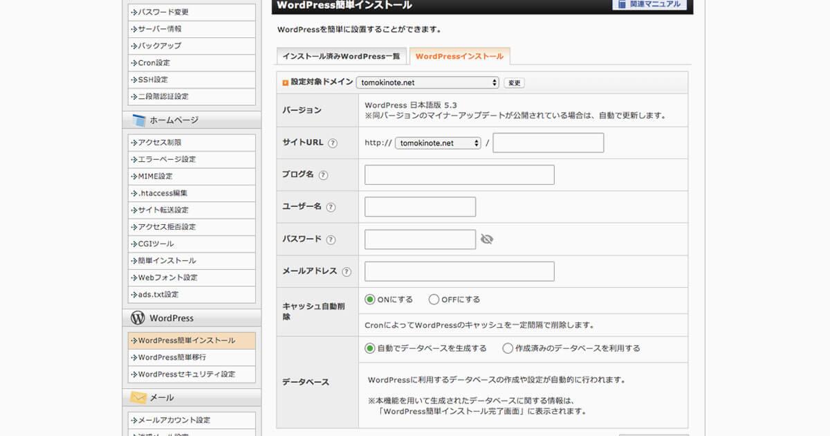 【WordPressインストール】のタブをクリックして、情報を入力