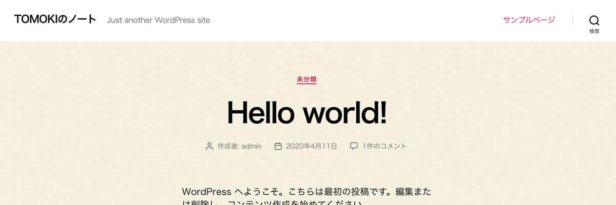 ブログの公開状態の画像
