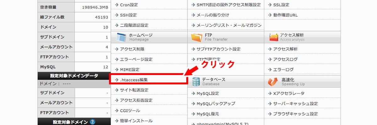 【.htaccess編集】をクリック