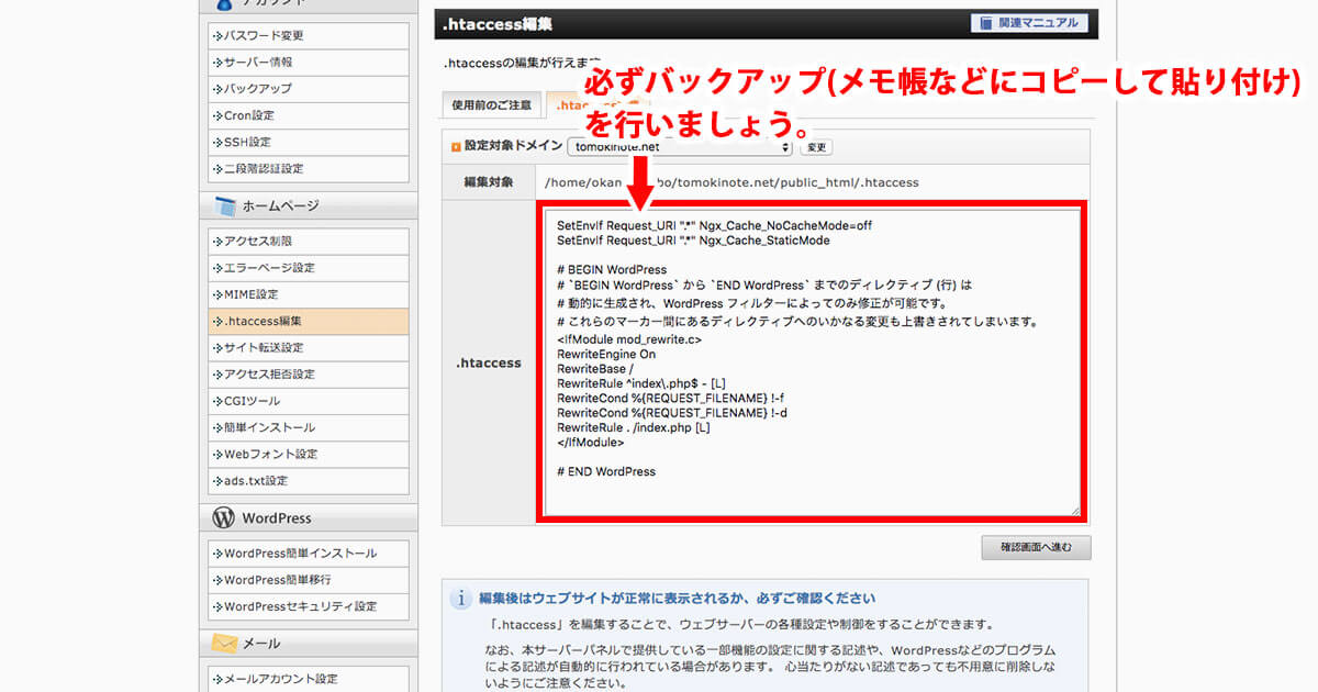 【.htaccess】の中にある文字列をコピーしてバックアップをとることことを推奨
