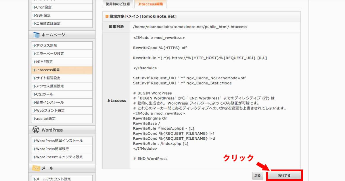 コード追加後の画像