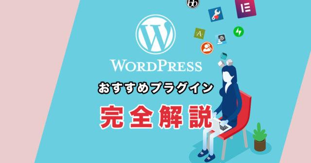 【2020年決定版】WordPressプラグインのおすすめを用途別に完全解説