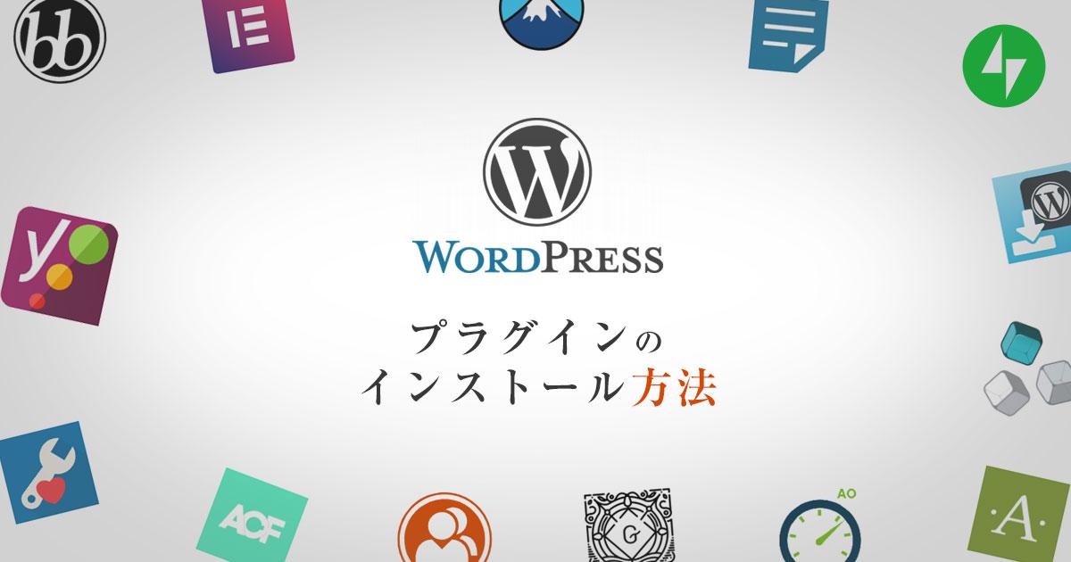 WordPressプラグインのインストール方法【手順通りにやれば絶対できる】