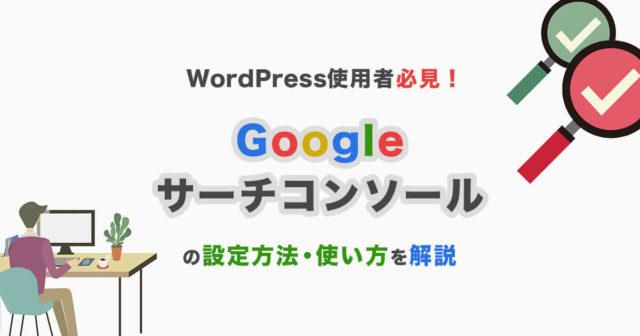 WordPressをGoogleサーチコンソールに登録・設定する方法【画像つきで解説】