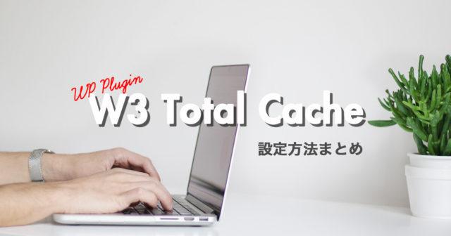 W3 Total Cacheの設定方法まとめ【画像付き・初心者必見】
