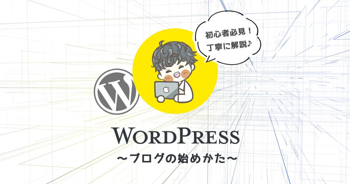 WordPressブログの始め方を1から丁寧に解説【初心者必見・失敗しない!】