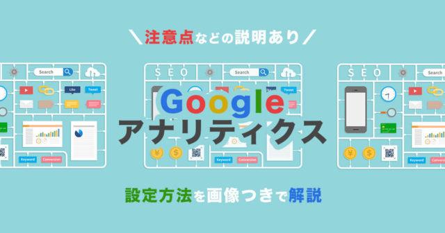 WordPressでGoogleアナリティクスの設定をする方法を画像つきで解説